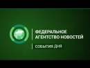 Российский тяжелый беспилотный танк назвали Тачанкой 19 июня Утро СОБЫТИЯ ДНЯ ФАН ТВ