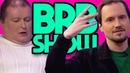 BRB Show Должанский и Dirty Monk