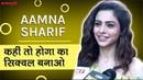 Kahin Toh Hoga Ka Sequel Chahti Hain Aamna Sharif Exclusive Interview