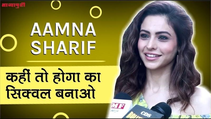Kahin Toh Hoga Ka Sequel Chahti Hain Aamna Sharif | Exclusive Interview