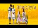 Прислуга (2011) HD Драма.Кинопоиск 8.1 Несколько номинаций на Оскар и Золотой глобус.