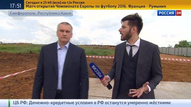 Новости на Россия 24 Аксенов Крым начал самый масштабный проект реконструкцию аэропорта Симферополя смотреть онлайн без регистрации
