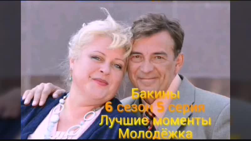 Бакины_Лучшие_смешные_моменты_С_6_сезона_5_серии_Молодёжка