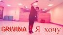 Танец под GRIVINA - Я хочу (Я надену белье с кружевами) | MadNass