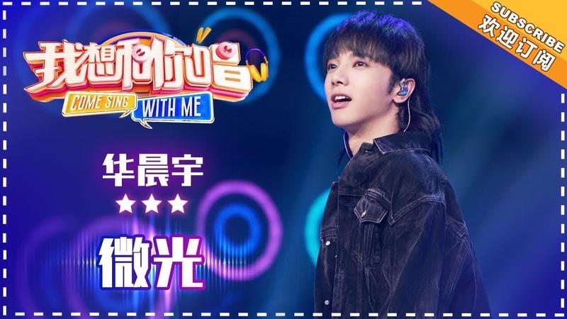 华晨宇《微光》- 合唱纯享《我想和你唱3》Come Sing With Me S3 EP8【歌手官方音乐频道】