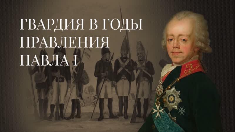 Гвардия в годы правления Павла I. История Российской Императорской гвардии