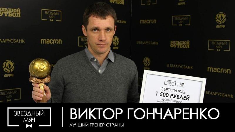 Флэш-интервью с лучшим тренером Беларуси 2018 года Виктором Гончаренко