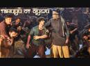 Танцуй от души Разбойники Индостана