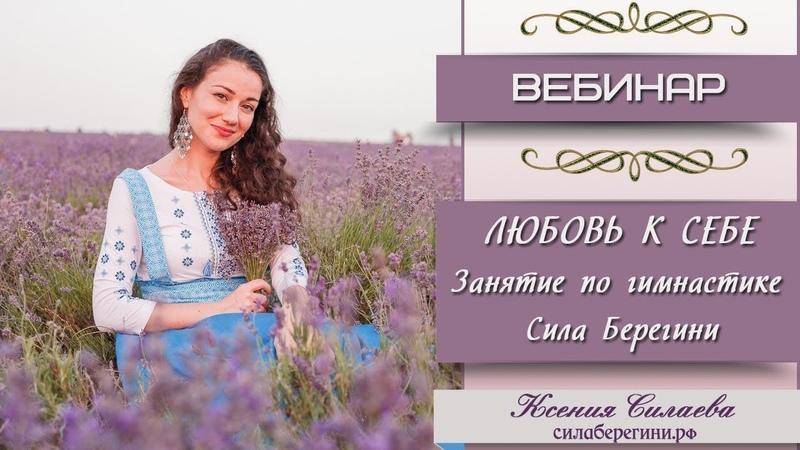 Занятие по славянской гимнастике Сила Берегини - Любов