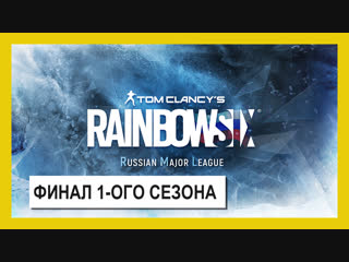 Tom clancy's rainbow six осада финал russian major league