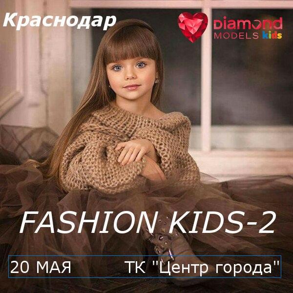 Афиша Краснодар FASHION KIDS - 2 Краснодар МЕГА съемка!