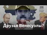 Вашингтон vs Москва: кто лучше дружил с Венесуэлой