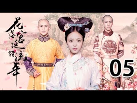 花落宫廷错流年 05丨Love In The Imperial Palace 05(主演:赵滨,李莎旻子,廖彦龙,郑晓东)【未2