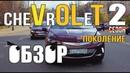 Обзор Chevrolet Volt. Электромобиль с увеличенным запасом хода.