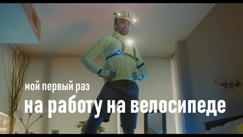 IFHT по русски На работу на велосипеде в первый раз
