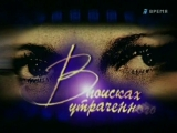 В поисках утраченного. Клавдия Шульженко.