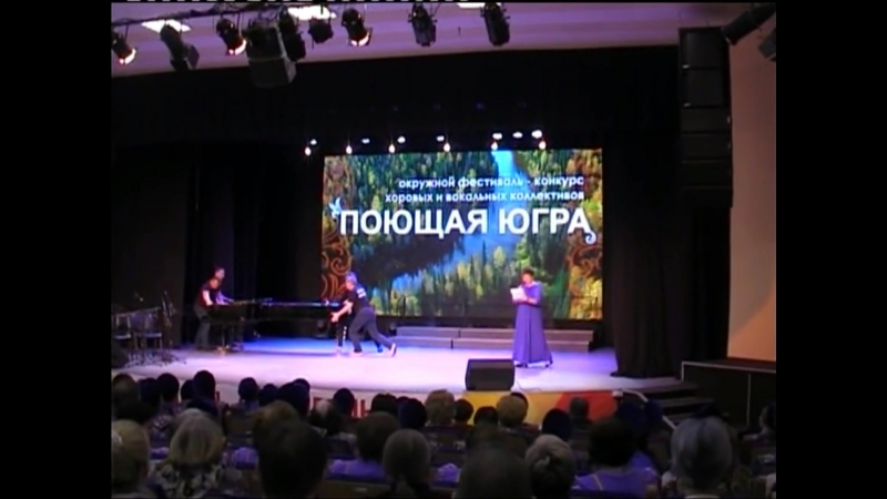 Окружной конкурс Югра поющая Нягань 31 марта 2018 г.