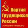 Партия Трудящихся России - ПТР(к)