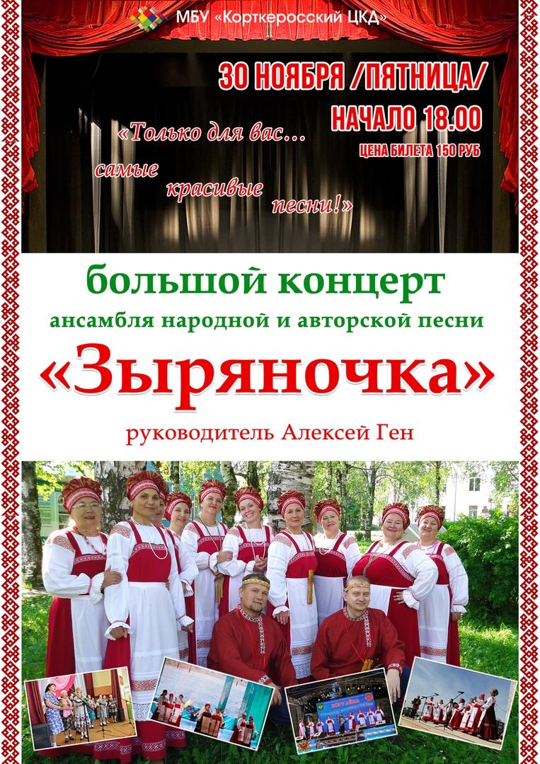 30 ноября Большой концерт ЗЫРЯНОЧКА