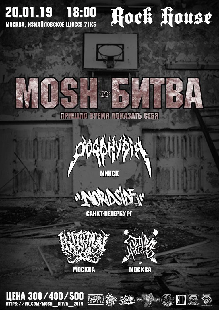 Афиша Москва 20.01.19 / MOSH БИТВА / Москва, Rock House