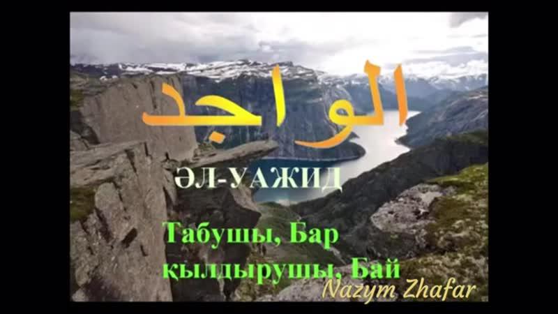 V Аллаһтың 99 көркем есімдері❤️ Қазақша мағынасымен