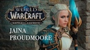 Jaina Proudmoore Before the Storm World of Warcraft cosplay
