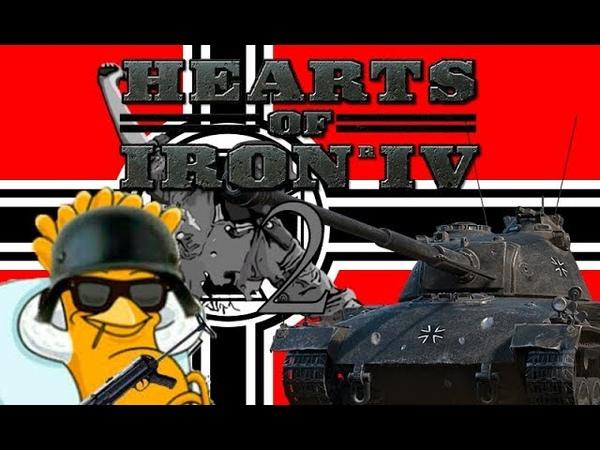 ЧТО БУДЕТ, ЕСЛИ ТРЕТИЙ РЕЙХ ПОБЕДИТ? 2 (Hearts of Iron IV)