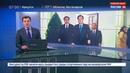 Новости на Россия 24 • Япония продолжит вместе с США политику давления на Северную Корею
