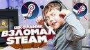 ШКОЛЬНИК ВЗЛОМАЛ STEAM! СКАНДАЛ VALVE! САМЫЕ ДОРОГИЕ ПЕРЧАТКИ | CS:GO (Dmitriy Landstop)