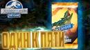 20 Процентов Шанс на ЛЕГЕНДАРКУ Jurassic World The Game 96