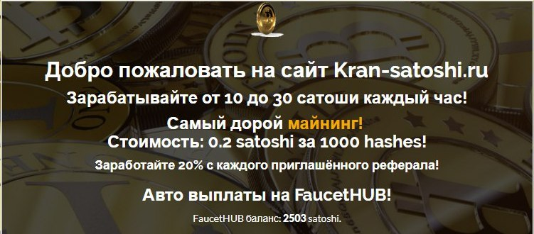 KRAN-SATOSHI.RU