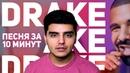 Drake Песня за 10 минут На Коленке