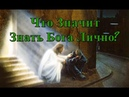 Что Значит Знать Бога Лично - Христианские Видео Проповеди Церковь Миссионер Москва