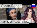 Clean Bandit Solo feat Demi Lovato на русском russian cover