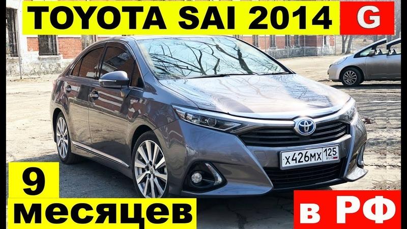 БОЛЬШОЙ обзор Toyota SAI 2014 9 месяцев в РФ расходы комфорт езда налог