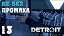 Прохождение Detroit: Become Human (Детройт: Стать Человеком). ЧАСТЬ 13. ФИНАЛ. НЕ БЕЗ ПРОМАХА [PS4]