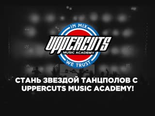 How to make series by UPPERCUTS Music Academy - Transition