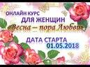 Приглашаем на онлайн курс для женщин Весна пора Любви