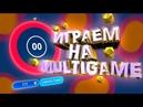 Играем на MultiGame   Промики на каждые 5 лайков   Розыгрыши каждые 10 подписок!