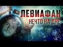 ТРЕШ ОБЗОР фильма ЛЕВИАФАН [vs глубоководная звезда шесть]