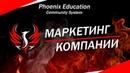 Маркетинг компании Phoenix Education Community System