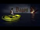 Дагон / Dagon (2018)