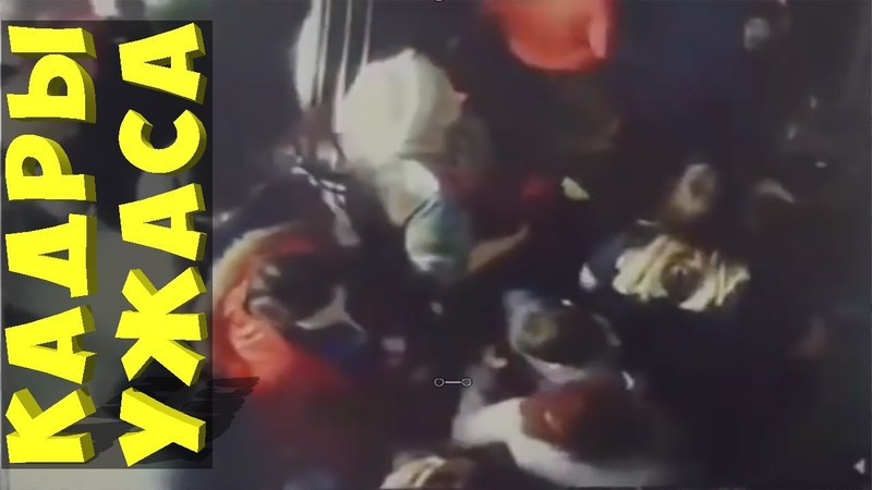 Давка на лестнице при пожаре в Кемерово «Зимней вишне» | Видео с камер наблюдения
