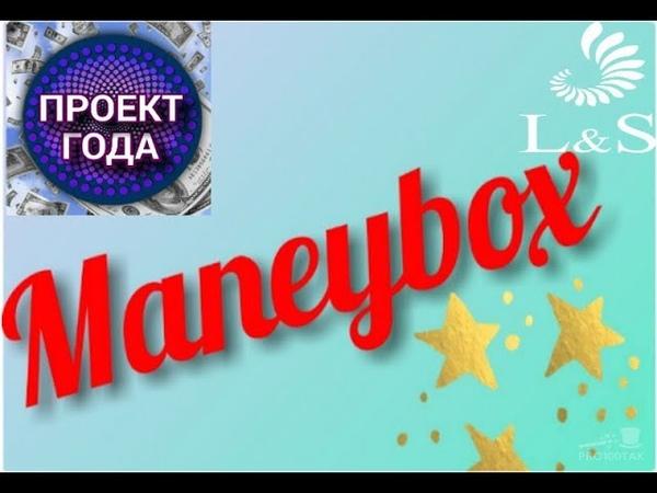 MONEY BOX -ЭТО ЧТО ?