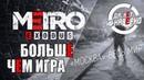 МЕТРО: ИСХОД ОБЗОР. РОССИЯ 24 ЛЖЕТ! РУСОФОБИЯ ВО ВСЕЙ КРАСЕ!