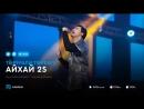 Торегали Тореали - Айхай 25 (аудио).mp4