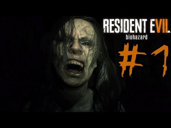 Resident Evil 7 biohazard обитель зла 7 Мия Гостевой домик Главный дом Джек Топ хоррор