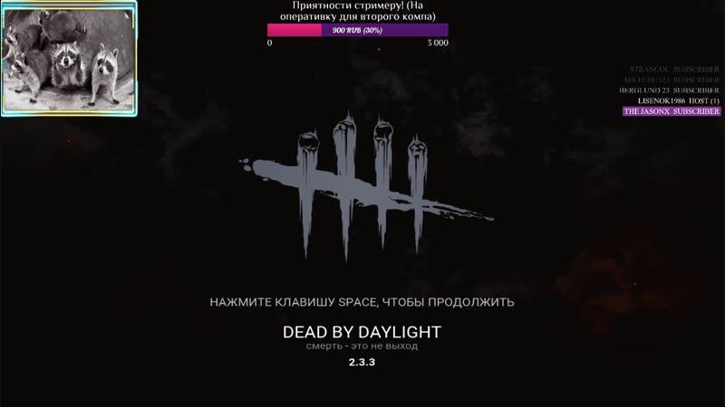 Raccoon_ИГРАЕТ НА ФАН   СТРИМЛЮ ИЗ НОРЫ! live stream [STREAM] Dead by Daylight   18