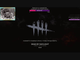 Raccoon_ИГРАЕТ НА ФАН   СТРИМЛЮ ИЗ НОРЫ! live stream [STREAM] / Dead by Daylight   18+