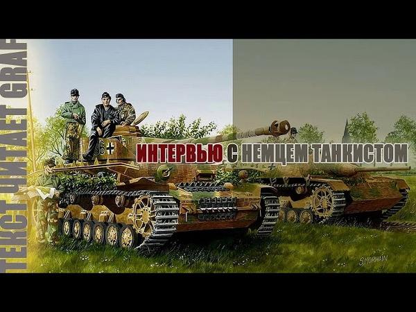 Артем Драбкин Интервью с немецким танкистом Аудиокнига